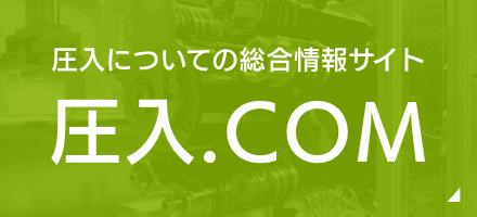 圧入.COM